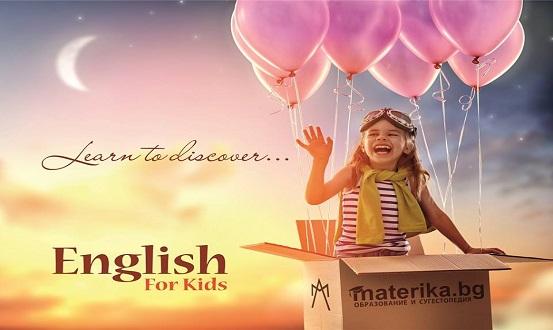 Английски език (3-6 клас)