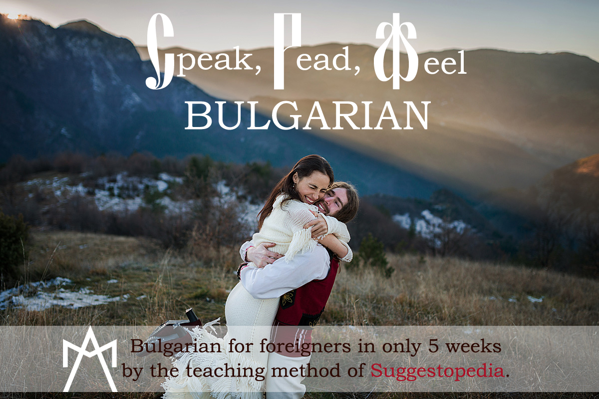 BULGARIAN FOR FOREIGNERS  thru the method of SUGGESTOPEDIA
