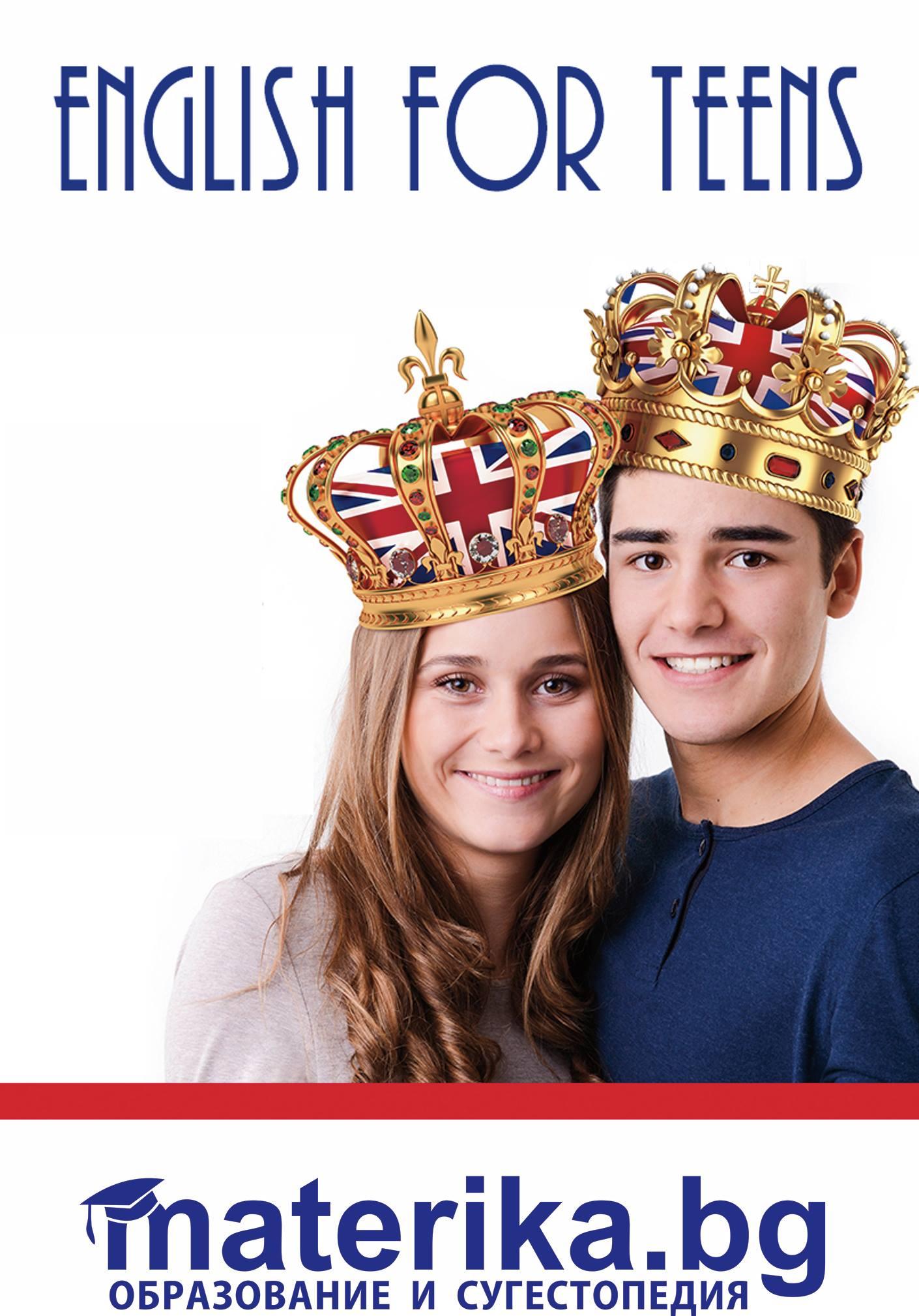 Курс по Английски език за тийнейджъри