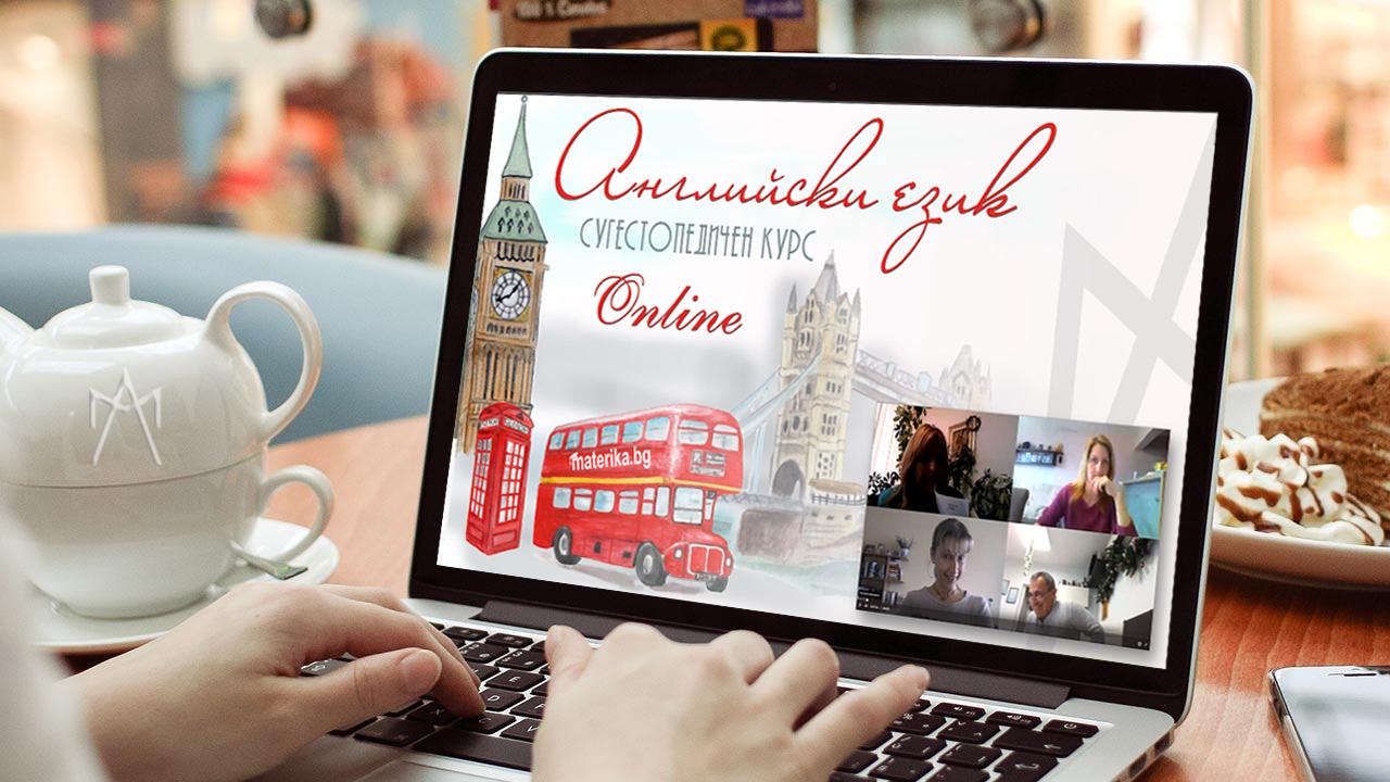 Онлайн Сугестопедичен курс по Английски език - I част