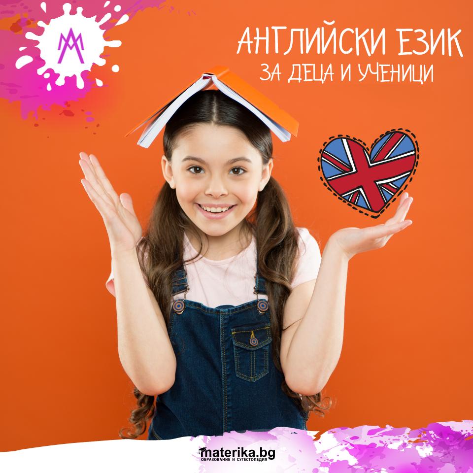 КУРС ПО АНГЛИЙСКИ ЕЗИК за 4-7 клас София