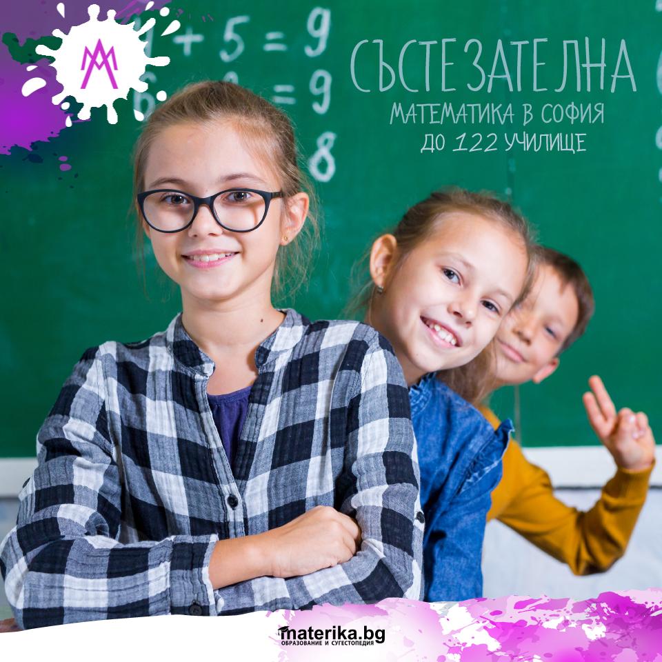 Състезателна математика 3 клас София